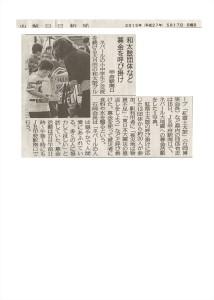 2015.5.17 募金活動山梨日日新聞-拡大_R