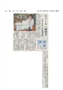 2015.6.24 ネパール支援BOX山梨日日新聞拡大_R
