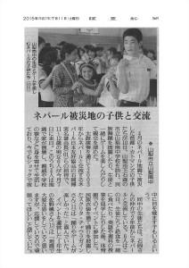 2015.7.11 山梨南中交流読売新聞_R