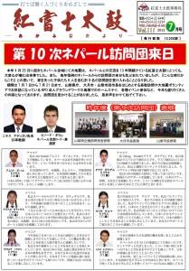 2015-07-01akafuji_R