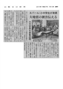2015.7.10 大月市長表敬訪問山日新聞_R