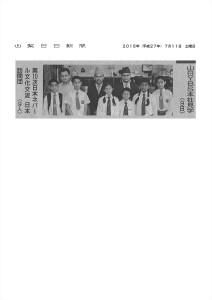 2015.7.11 YBS見学山日新聞_R