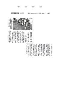 150716朝日新聞(ネパールの子どもたち三島訪問)