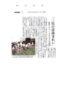 150716静岡新聞(ネパールの子どもたち三島訪問)