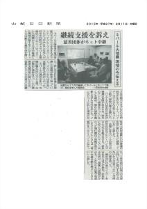 2015.7.9 ネパール支援グルン氏山日新聞_R