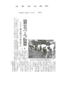 150716伊豆日日新聞(ネパールの子どもたち三島訪問)