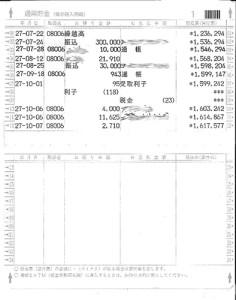 通帳2015.10.7